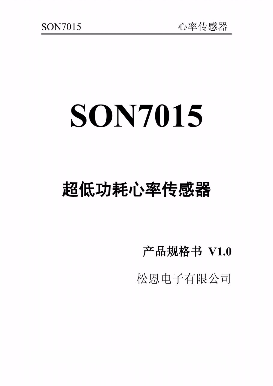 SOON HeartRate  SON7015 sensor